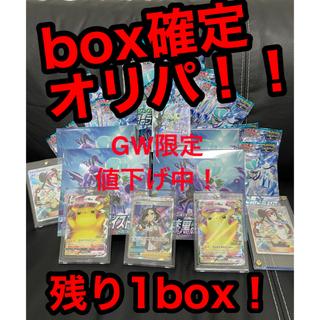 ポケモン - ポケカオリパ 最初の5人まで555円!!50口!漆黒のガイストbox確定!!