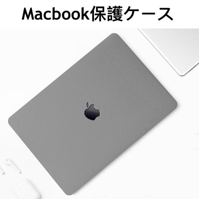 MacBook Pro/Air 13インチ ケース カバー 保護 グレー スマホ/家電/カメラのPC/タブレット(ノートPC)の商品写真