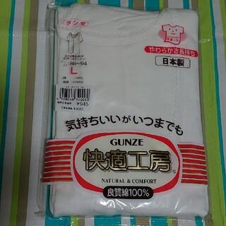 グンゼ(GUNZE)のGUNZE 快適工房 L シャツ(アンダーシャツ/防寒インナー)