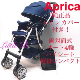 Aprica - アップリカ*マリン色*CTS対応*オート4輪 ハイシート 両対面式A型ベビーカー