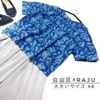 ジユウク(自由区)の自由区 RAJU 大きいサイズ 46 総柄 トップス 半袖 青 4L 花柄  (カットソー(半袖/袖なし))