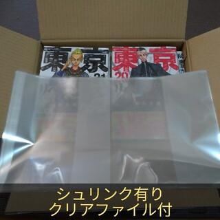 【新品・シュリンク付・クリアファイル付】東京卍リベンジャーズ 1~21巻セット