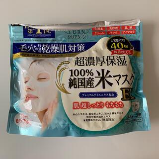 コーセーコスメポート(KOSE COSMEPORT)のクリアターン 純国産米マスク EX  40枚入(パック/フェイスマスク)