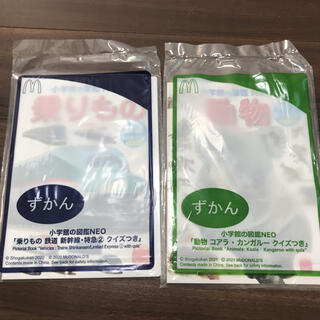 マクドナルド - ショップ内300円セール【135】ハッピーセット ずかん