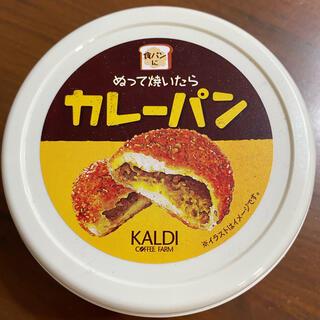 KALDI カルディ ぬって焼いたらカレーパン(その他)