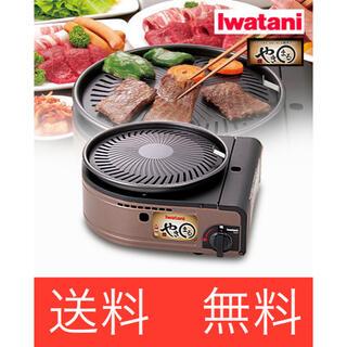 イワタニ(Iwatani)のカセットガス スモークレス焼肉グリル やきまる CB-SLG-1(調理機器)