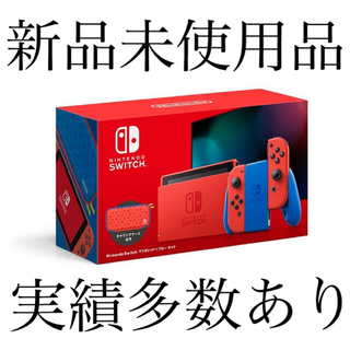 Nintendo Switch - Nintendo Switch マリオレッド×ブルー セット