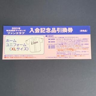 埼玉西武ライオンズ - 埼玉西武ライオンズ ユニフォーム引換券 XL