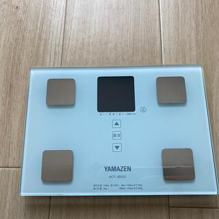 ヤマゼン(山善)の体重体組成計(体重計/体脂肪計)