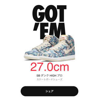 NIKE - 【SNKRS購入】 NIKE DUNK SB HIGH Hawaii 27cm