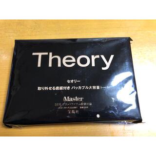 セオリー(theory)のモノマスター5月号付録 (トートバッグ)