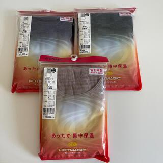 グンゼ(GUNZE)のGUNZE グンゼ インナーウェア3枚セットLLサイズ(アンダーシャツ/防寒インナー)