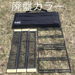 DOPPELGANGER - 廃盤カラー DOD(ディーオーディー)テキーラテーブル、テキーラバッグのセット