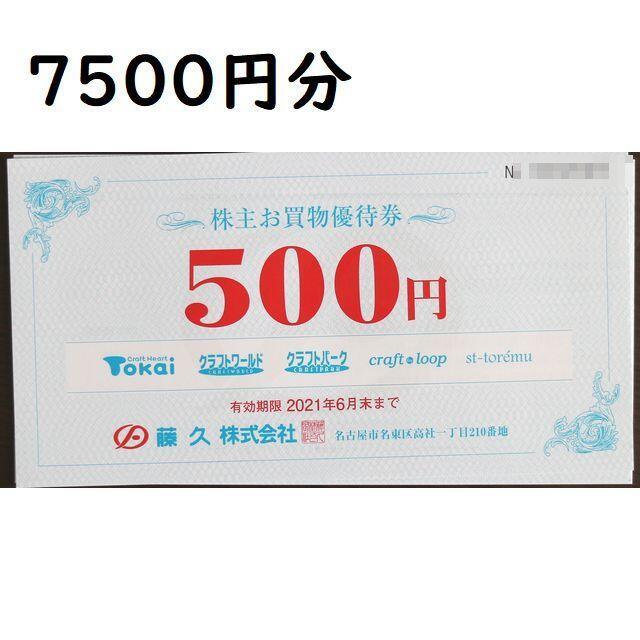 7500円分 藤久 株主優待  チケットの優待券/割引券(ショッピング)の商品写真