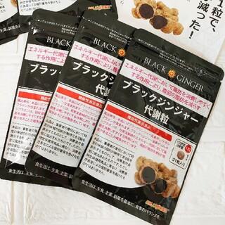 エガオ(えがお)のブラックジンジャー代謝粒31粒×3袋 DMJえがお生活 機能性表示食品 ポリメト(ダイエット食品)