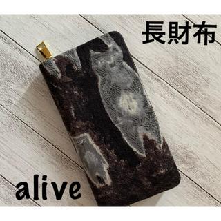 ミナペルホネン(mina perhonen)の【195】alive♡ミナペルホネン♡長財布(財布)