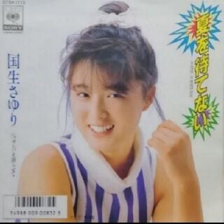 【送料無料】シングルレコード♪国生さゆり♪夏を待てない♪(ポップス/ロック(邦楽))