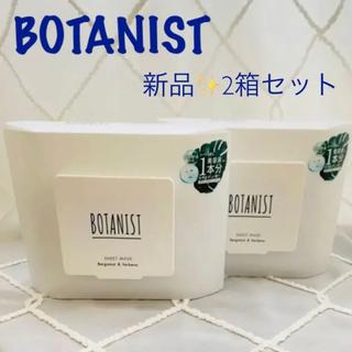 ボタニスト(BOTANIST)のBOTANIST ボタニスト シートマスク 25枚入り×2箱 新品(パック/フェイスマスク)