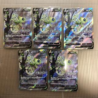 ポケモン(ポケモン)のポケモンカード 漆黒のガイスト プロモ カード セレビィV 5枚(シングルカード)