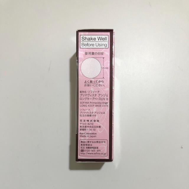 Primavista(プリマヴィスタ)のソフィーナ プリマヴィスタ 皮脂くずれ防止化粧下地   25ml コスメ/美容のベースメイク/化粧品(化粧下地)の商品写真