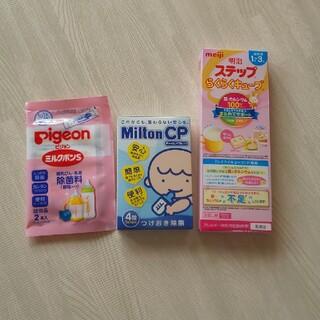 ミルクポン ミルトン らくらくキューブ