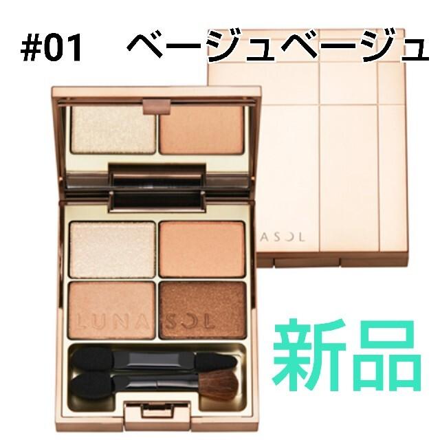 LUNASOL(ルナソル)のルナソル スキンモデリングアイズ 01 ベージュベージュ 新品未開封 コスメ/美容のベースメイク/化粧品(アイシャドウ)の商品写真