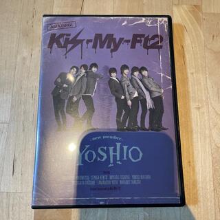 キスマイフットツー(Kis-My-Ft2)のYOSHIO -new member- DVD(ミュージック)