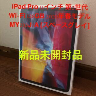 iPad - iPad Pro 11インチ 第2世代 Wi-Fi 128GB  スペースグレイ