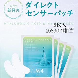 マンダム(Mandom)の新品未使用☆M4 ダイレクトセンサーパッチ  8袋(パック/フェイスマスク)