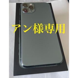 アイフォーン(iPhone)の(アン様専用)【美品】iPhone11 Pro 256GB(スマートフォン本体)