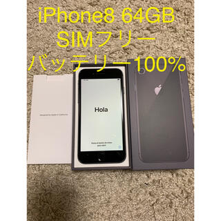 iPhone - Apple iPhone8 64GB グレー【SIMフリー】美品