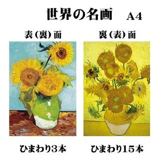 【匿名・ゆうパケット】A4厚紙ポスター ひまわり3本 & 15本(ポスターフレーム)