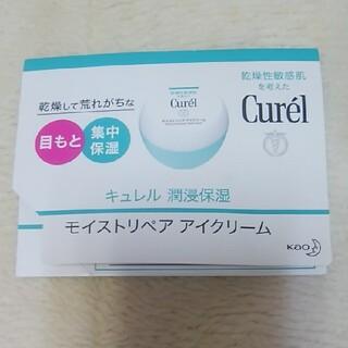 Curel - キュレル モイストリペア アイクリーム