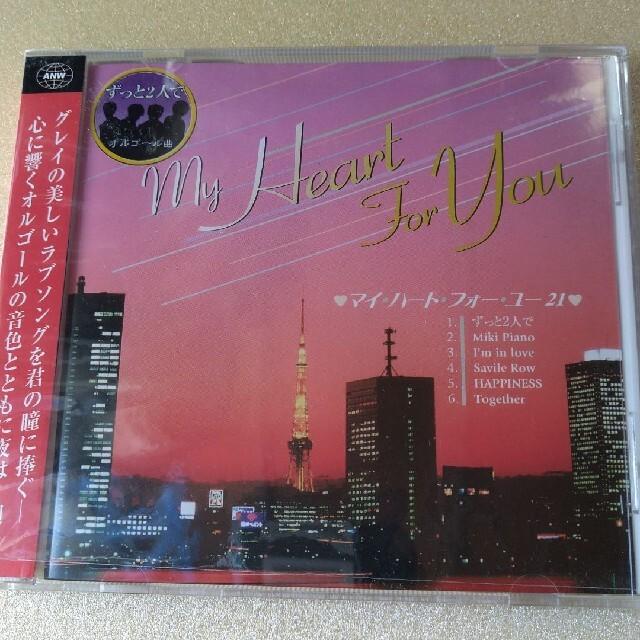 CD・オルゴール【GLAY】マイハート・フォー・ユー エンタメ/ホビーのCD(ヒーリング/ニューエイジ)の商品写真