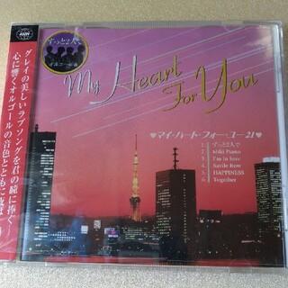CD・オルゴール【GLAY】マイハート・フォー・ユー(ヒーリング/ニューエイジ)