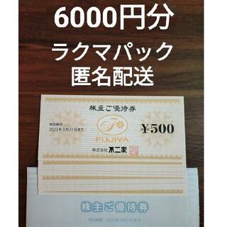 フジヤ(不二家)の不二家 株主優待券 6000円分(レストラン/食事券)