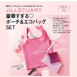 JILLSTUART - 新品 ゼクシィ 6月 JILLSTUART ポーチ&エコバッグ 4点 匿名発送
