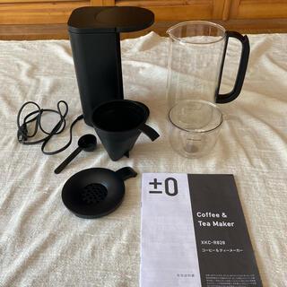 ±0 - プラスマイナスゼロ +-0 コーヒーメーカー コーヒーマシーン XKC-R020