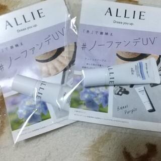 アリィー(ALLIE)のアリィー カラーチューニングUV PU 日やけ止めお試し用8g ×2本セット(日焼け止め/サンオイル)