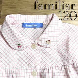 familiar - 【汚れ有り】familiar ファミリア チェック シャツ ブラウス 120