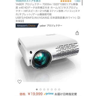 ソニー(SONY)の【美品】YABER プロジェクター 7000ルーメン (プロジェクター)
