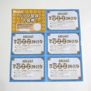 ラウンドワン 株主優待券2500円分 2021/07/15(ボウリング場)