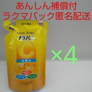 ロート製薬 - 【ラクマパック匿名配送】メラノCC 薬用しみ対策 美白化粧水 4個