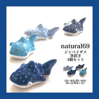 ハサミ(HASAMI)の新品 ジンベイザメ 箸置き 4個 有田焼 波佐見焼 ナチュラル69 はしおき 海(食器)
