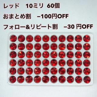 ガラスビジュー 丸型 10ミリ 60個入り 1セット(各種パーツ)