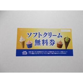 ミニストップ ソフトクリーム無料券 1枚(フード/ドリンク券)