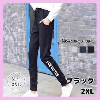 【新品】スウェットパンツ *ブラック/2XL*