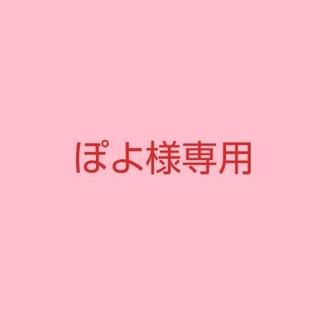 【ぽよ様専用 4月25日まで】(フェイスクリーム)
