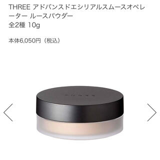 THREE - 【新品】 THREE アドバンスドエシリアルスムースオペレーター ルースパウダー
