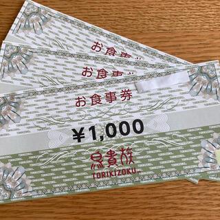 鳥貴族 お食事券 3000円分(レストラン/食事券)
